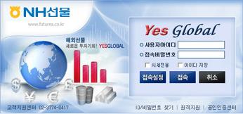 Yes Global 로그인 화면 이미지